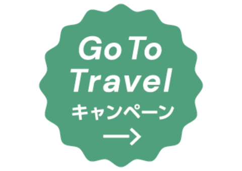 Go To Travel キャンペーンのご利用案内です。